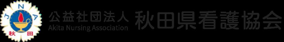 ロゴ:公益社団法人秋田県看護協会