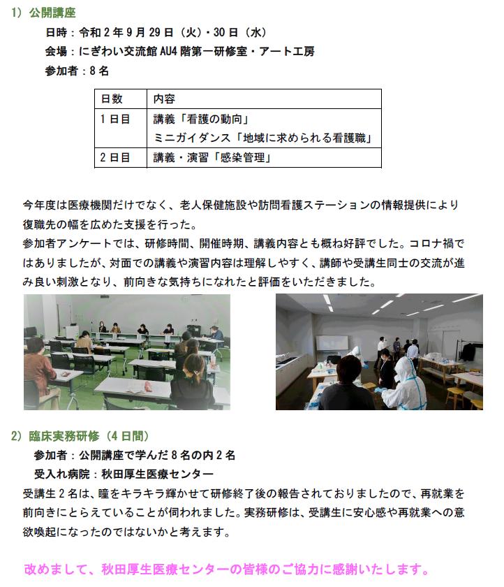 画像:再就業研修の詳細