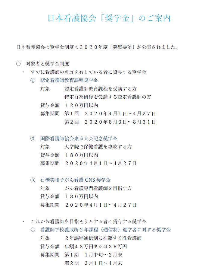 画像:日本看護協会「奨学金」のご案内について